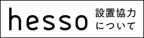 hesso設置協力について