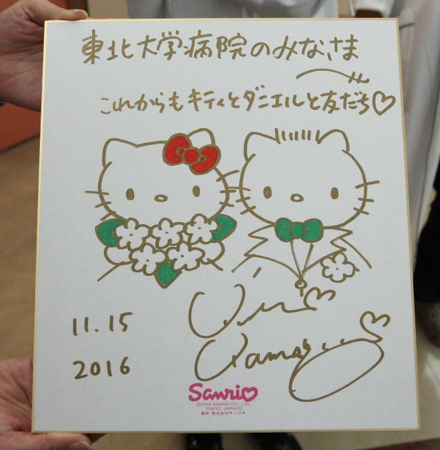 山口裕子さんのサイン入り色紙