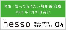 広報誌「hesso」#4