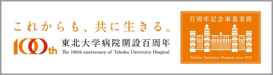 東北大学病院開設百周年