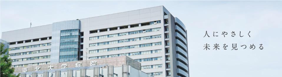 東北大学病院 | 人にやさしく未来を見つめる