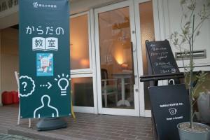 会場のSENDAI KOFFEE