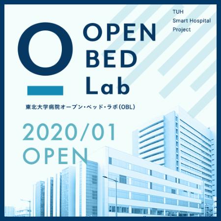 オープン・ベッド・ラボ