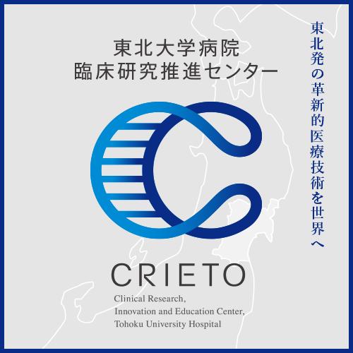 臨床研究推進センター|CRIETO