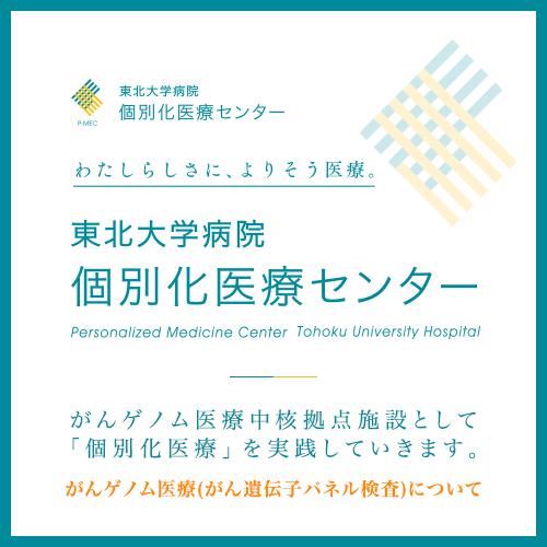 個別化医療センター