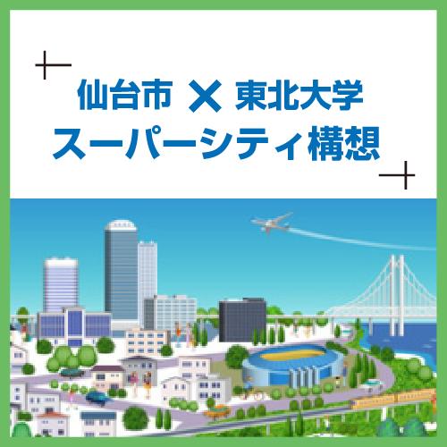 仙台市×東北大学スーパーシティ構想